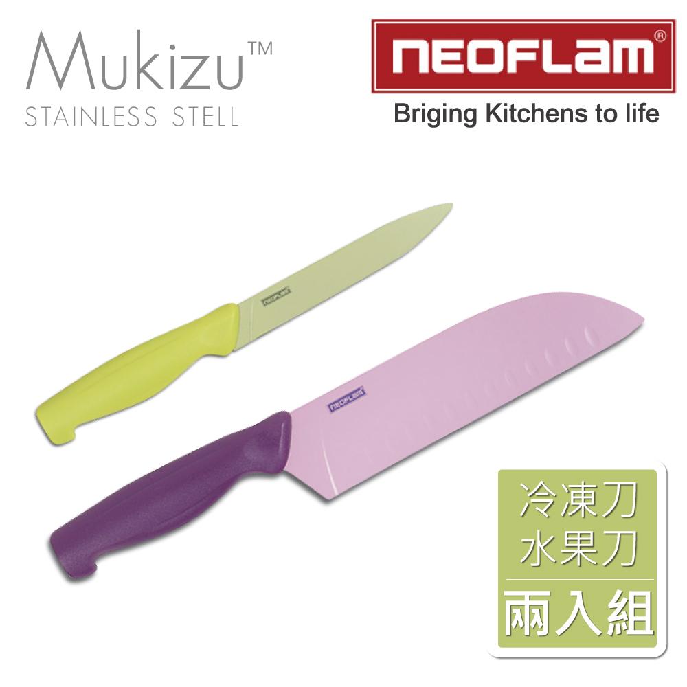 韓國NEOFLAM 抗菌不鏽鋼冷凍鋼刀組-二入組(綠色 霧紫色)