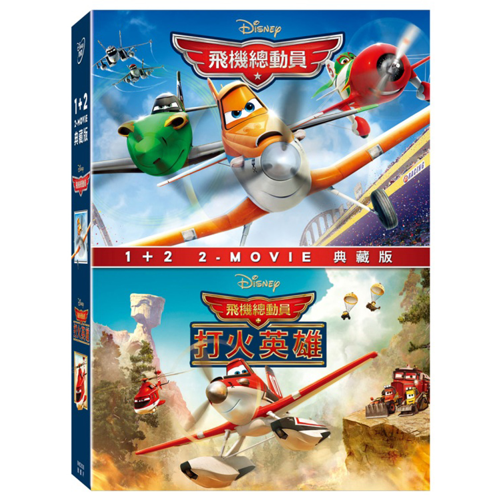 飛機總動員 1-2 合集 典藏版 DVD
