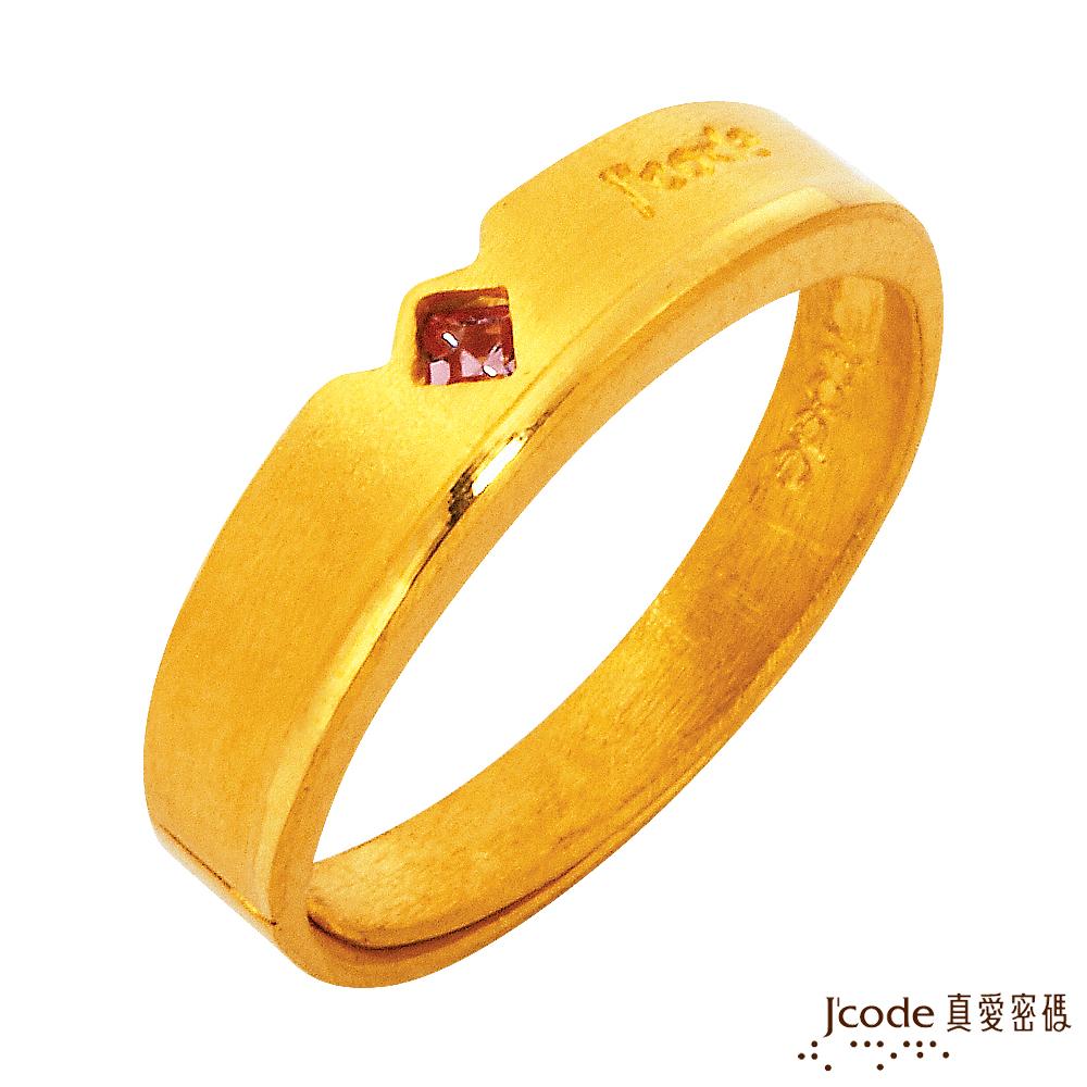 J'code真愛密碼-忠於你 純金戒指 (女)
