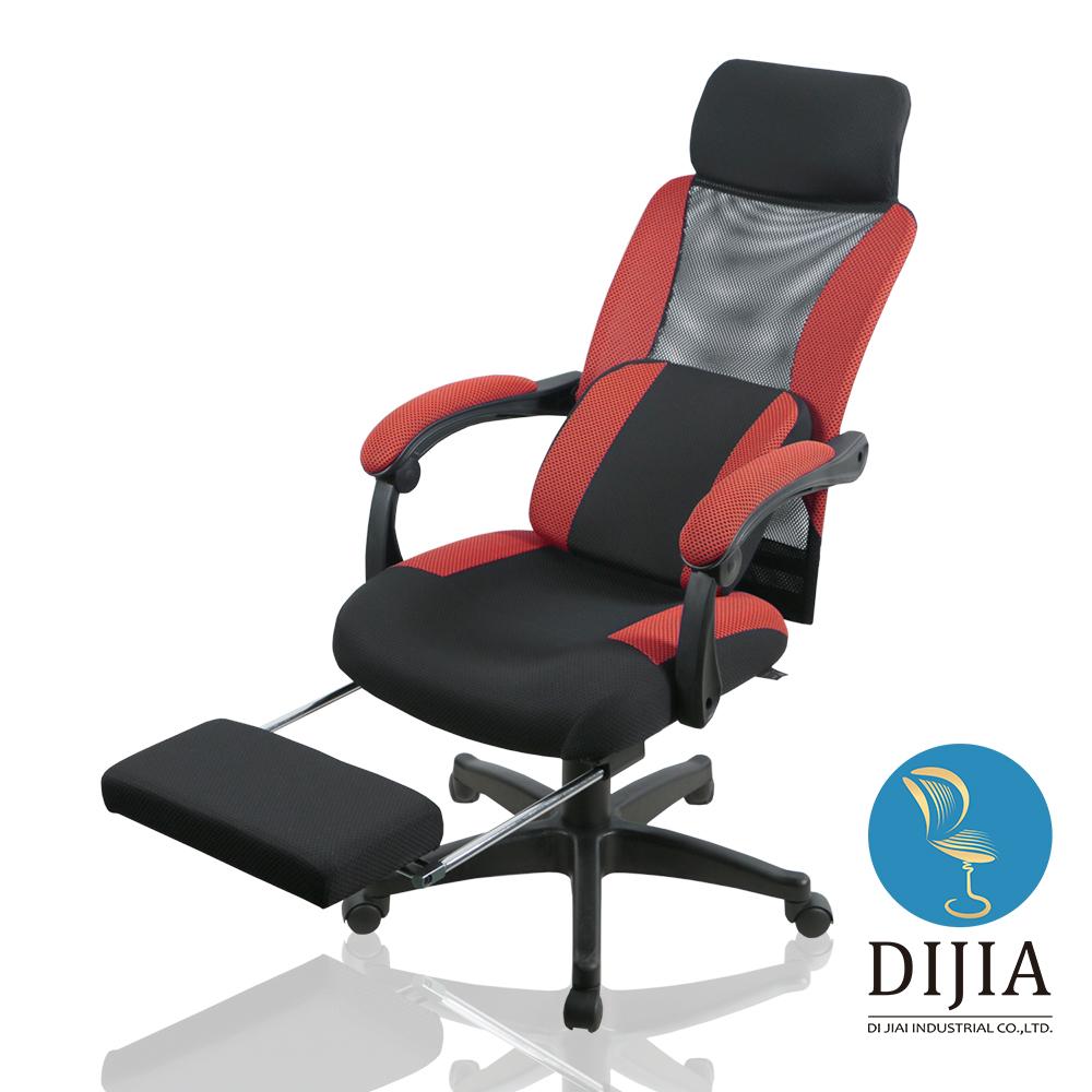 椅子夢工廠 傑克森一體翻轉腳墊款辦公椅/電腦椅(五色任選)