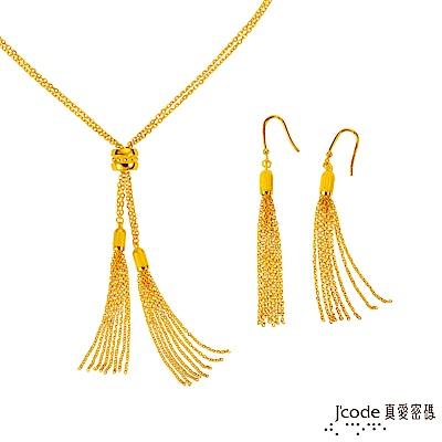 J code真愛密碼金飾 流金夢想黃金項鍊+編織夢想黃金耳環