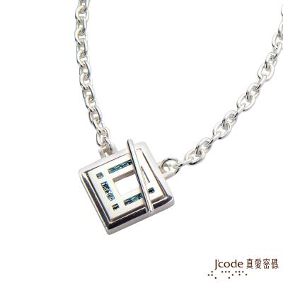 J code真愛密碼銀飾 愛戀時空純銀男項鍊