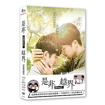 HIStory2 是非&越界 DVD (限量典藏版)