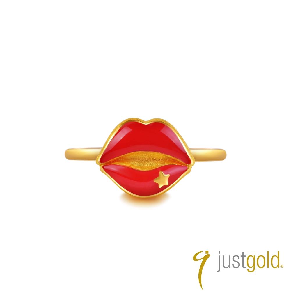 鎮金店Just Gold 黃金戒指- 繽紛派對(紅唇)