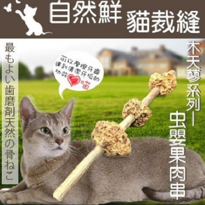 自然鮮-木天蓼系列虫嬰果肉串造型貓玩具 NF-015