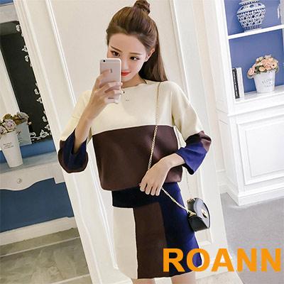圓領長袖針織毛衣+撞色針織裙 兩件套 (共三色)-ROANN