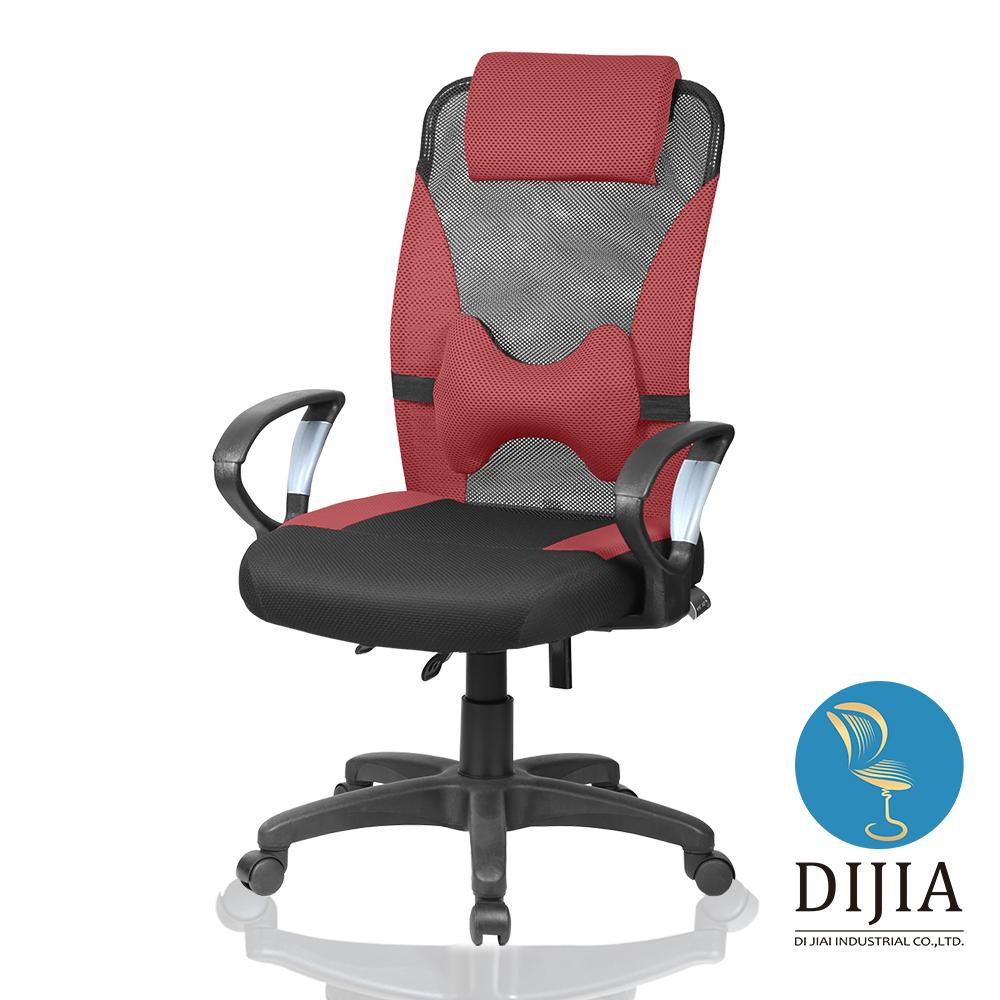 椅子夢工廠 貝多芬衣架款辦公椅/電腦椅(八色任選)