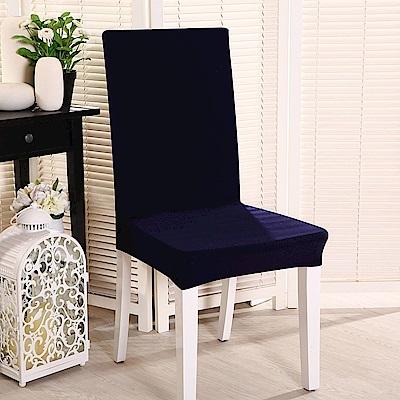 日創優品 超柔涼感高彈力素色椅套 -2入-藏青色