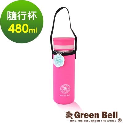 GREEN BELL綠貝單層廣口玻璃水瓶480ml(粉)