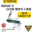 TOPEAK HEXUS II 16功能隨身手工具組
