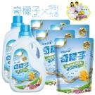 奇檬子 清新伊蘭頂級香水洗衣精2000ml*2+1800ML補充包*4