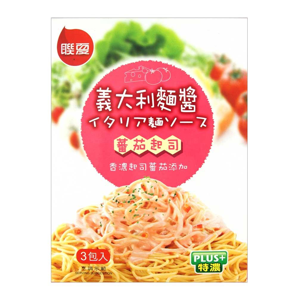聯夏 義大利麵醬-蕃茄起司(120gx3入)