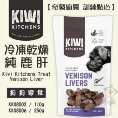 Treat 冷凍乾燥純鹿肝110g [三包組]