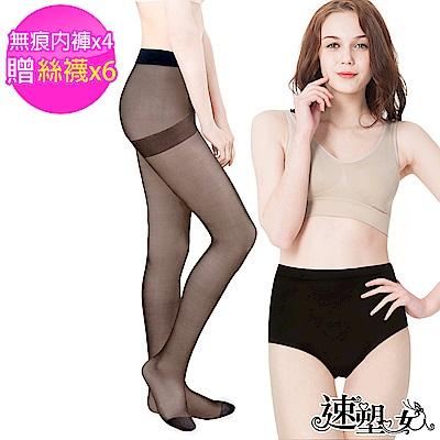 速塑女人 碘藏(水)密香萊卡無痕褲(黑色)4件組贈防刮絲襪6雙