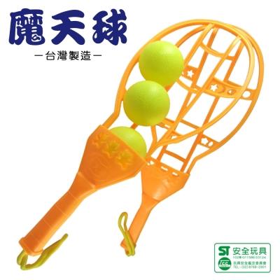 Amuzinc酷比樂 台灣製ST兒童安全玩具魔天球(附3個球) SB-1
