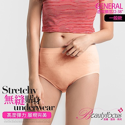 內褲 超彈力無痕立體中腰三角褲(粉橘色)BeautyFocus