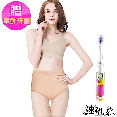 速塑女人 碘藏(水)密香萊卡無痕褲(膚色)2件組贈歌林電動牙刷