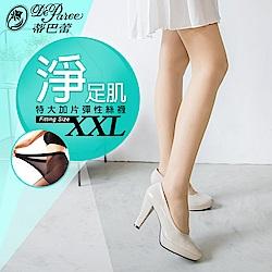 蒂巴蕾-XXL 淨足肌 特大加片彈性絲襪
