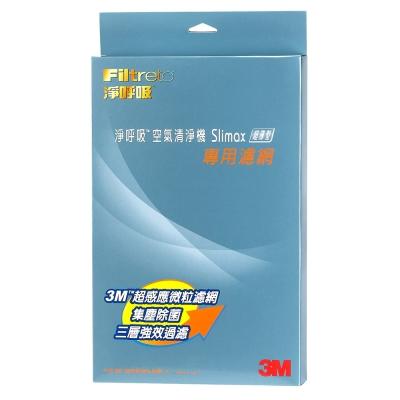 3M Slimax 空氣清淨機(超薄美型)專用替換濾網