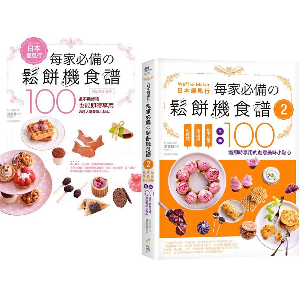 日本最風行每家必備的鬆餅機食譜(1+2)