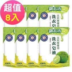 御衣坊天然檸檬油洗衣皂液補充包1800mlx8包/箱