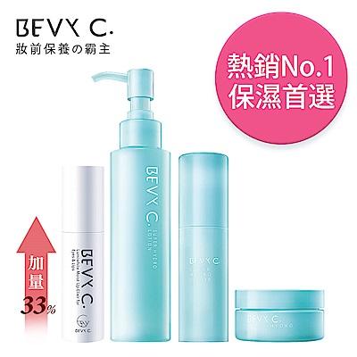 BEVY C. 水潤肌保濕系列全方位組