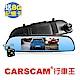 CARSCAM行車王-7吋後視鏡雙鏡頭行車記錄器