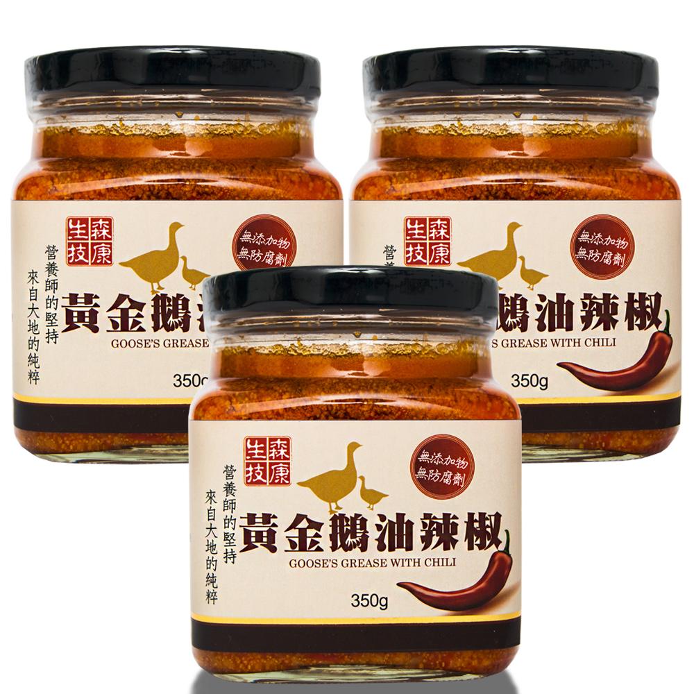 森康生技 手工黃金鵝油辣椒3瓶入(350g/瓶)