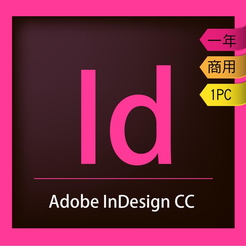 Adobe InDesign CC 企業雲端授權版(一年授權)