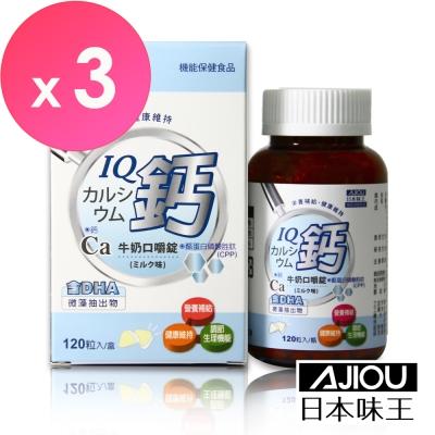 【日本味王】IQ鈣牛奶口嚼錠(120粒/瓶)x3盒組