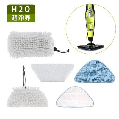 清潔布套多功能5入組(搭配H2O「超淨界」兩用式HD高效蒸氣拖把)