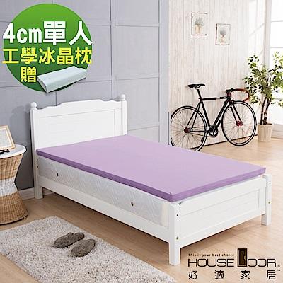 House Door 吸濕排濕布 4cm透氣Q彈乳膠床墊-單人3尺 超值沁涼組