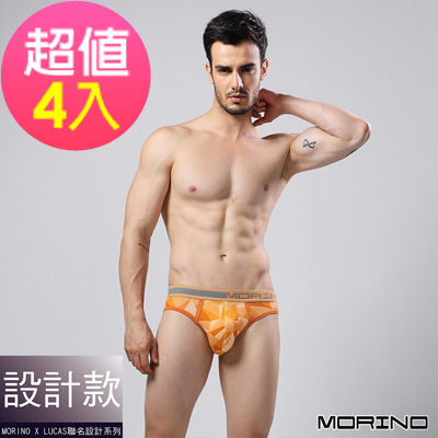 男內褲 設計師聯名-幾何迷彩時尚三角褲 橘(超值4入組)MORINOxLUCAS