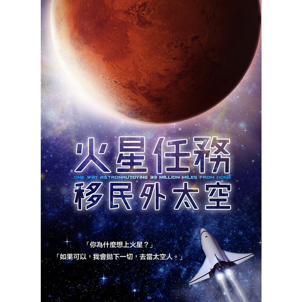 火星任務:移民外太空 DVD