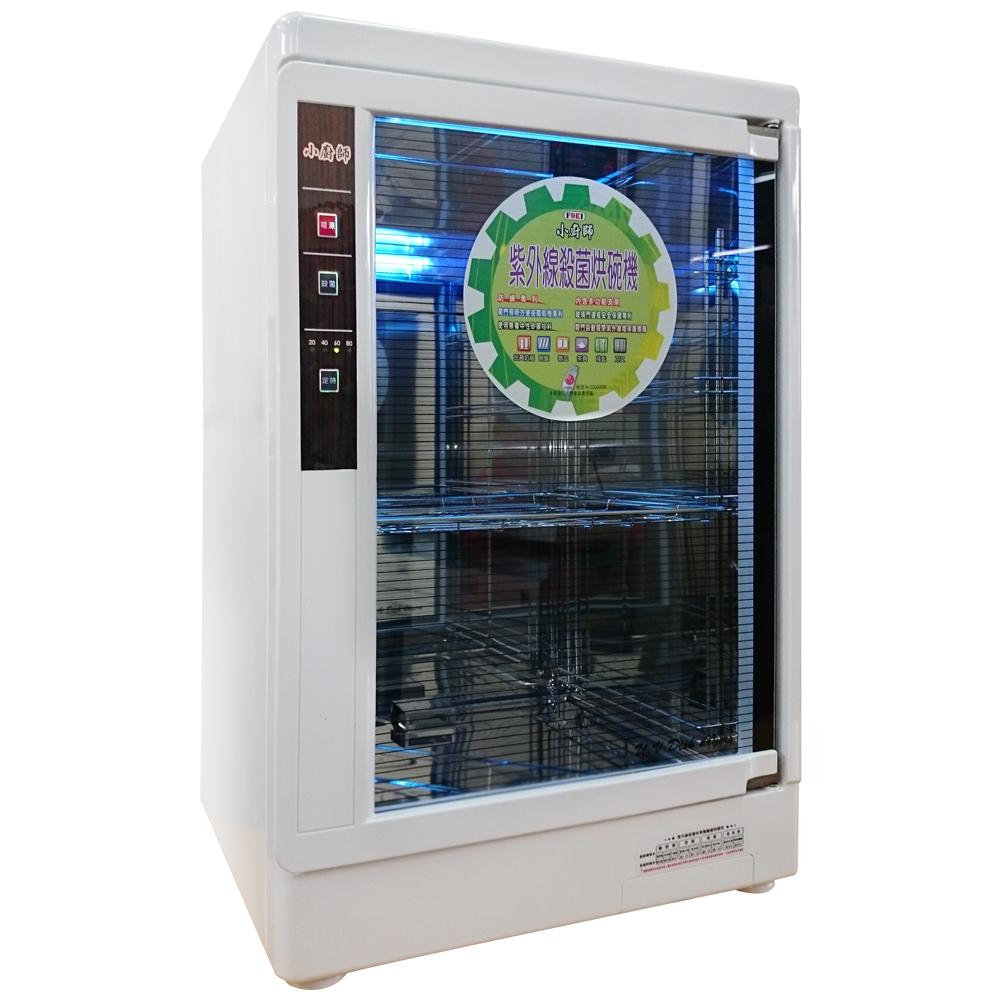 小廚師四層紫外線抑菌烘碗機 TF-900