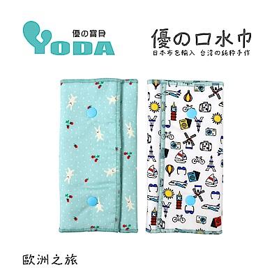 YoDa 優的氣墊口水巾-歐洲之旅