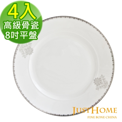 【Just Home】雅韻高級骨瓷8吋餐盤4件組