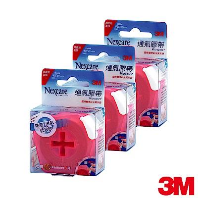 3M 膚色通氣膠帶半吋貼心即用包(2捲)-3入組