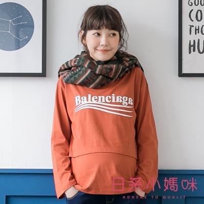日系小媽咪孕婦裝-韓製哺乳衣~潮流字母印花上衣 (共四色)