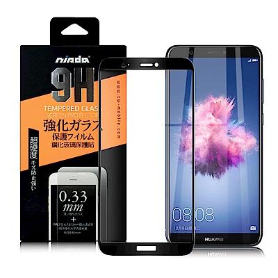 NISDA 華為 HUAWEI Y7s  滿版鋼化0.33mm玻璃保護貼-黑