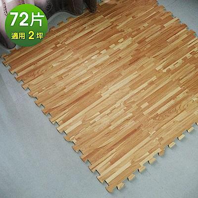 Abuns 和風耐磨拼花淺木紋巧拼地墊 72片裝~ lt b gt 2 lt b gt 坪