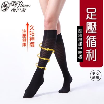 蒂巴蕾 足壓循利-壓縮機能中統襪