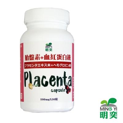 【明奕】胎盤素+血紅蛋白鐵(30粒/瓶)-1瓶