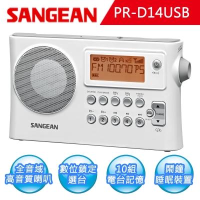 【SANGEAN】二波段 USB數位式時鐘收音機(PR-D14USB)