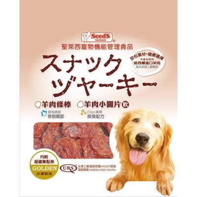 【Seeds聖萊西】黃金羊肉小圓片(軟)180g