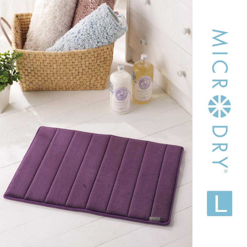 Microdry 時尚地墊 舒適記憶綿浴墊【紫羅蘭/ L】