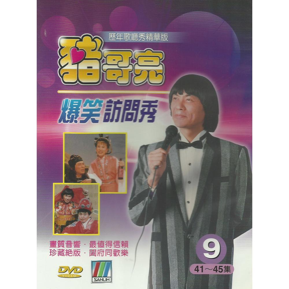 豬哥亮爆笑訪問秀DVD 41~50集/共2盒【6片裝】