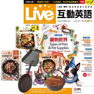 Live互動英語朗讀CD版 (1年12期) 贈 一個人的廚房 (全3書/3只鑄鐵鍋)