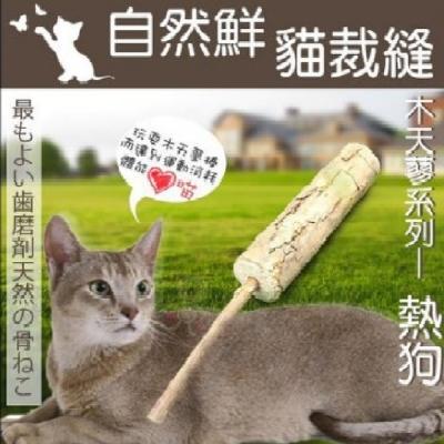 自然鮮-木天蓼系列熱狗造型貓玩具 NF-001
