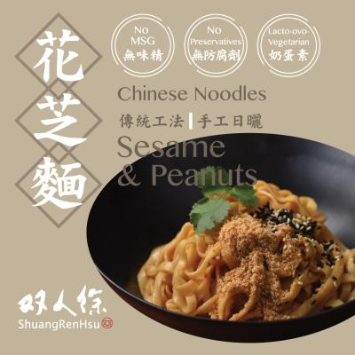 雙人徐乾拌麵系列 花芝麵 (3入/袋)